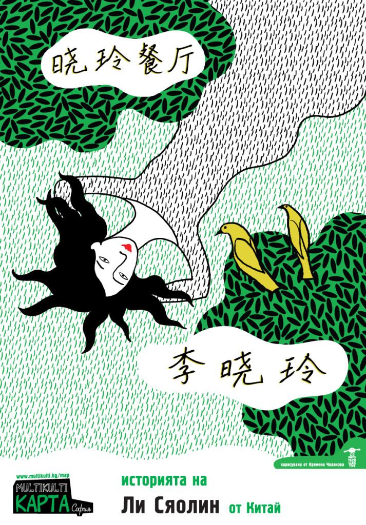 13_ Xiaoling_47x67
